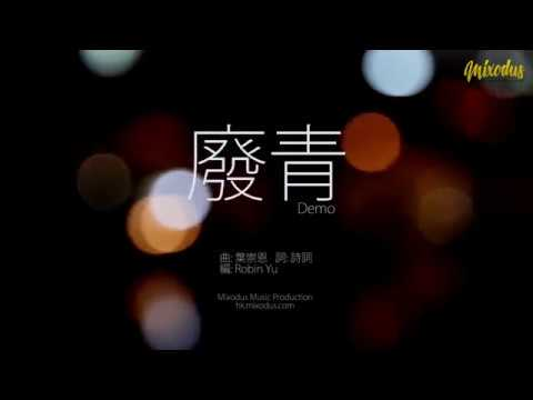 《廢青》 (Demo) -Mixodus Music Production