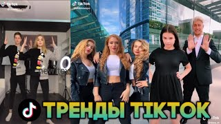 ФЛЕШМОБ ПОД ТРЕНДЫ TikTok 2019 Подборка/ЛУЧШИЕ ТАНЦЫ В TIK TOK