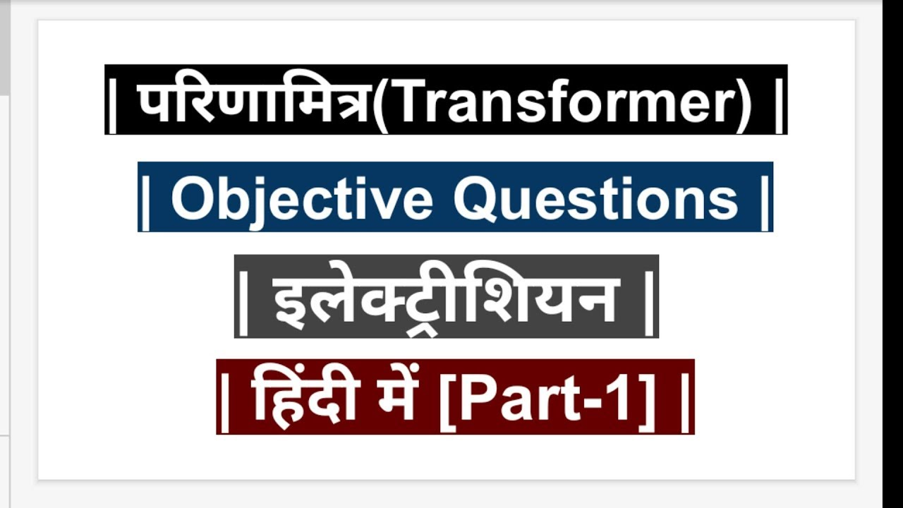 Electrical Objective Questions And Answers Pdf In Hindi