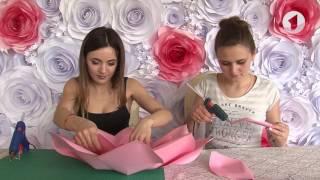 Бумажные цветы – новый тренд в декорировании / Утренний эфир