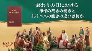 キリスト教映画「私の天国の夢」抜粋シーン(4)終わりの日における神様の裁きの働きと主イエスの働きの違いは何か