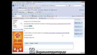 Регистрация кошелька Webmoney (курс).mp4