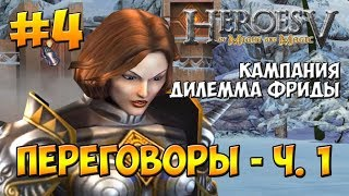 Heroes of Might & Magic V: Hammers of Fate | Freyda