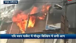 Fierce fire erupts in Chattisgarh's Raipur  छत्तीसगढ़ की राजधानी रायपुर की एक इमारत में लगी भीषण आग