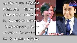 笹川友里アナ番組で結婚生報告「婚姻届出しました」. TBS笹川友里ア...