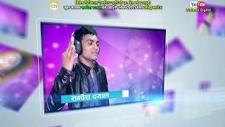 New Nepali Lok Dohori Song 2073/2017  | Aashu Jharera  |By Shova Thapa & Sandesh Dayal