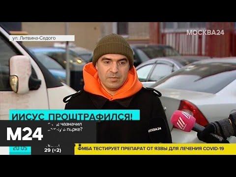 Суд оштрафовал москвича, задержанного во время прогулки на Патриарших прудах - Москва 24