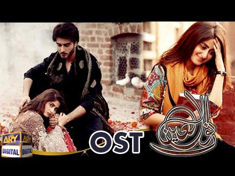 Noor Ul Ain | OST | Singer: Ali Sethi & Zeb Bangash | ARY Digital Drama