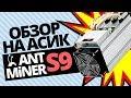Обзор асик Bitmain Antminer S9. Какой асик купить в 2018 году? Асик для майнинга биткоина