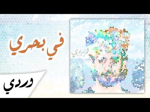 Alaa Wardi - 3 - Fi Ba7ri