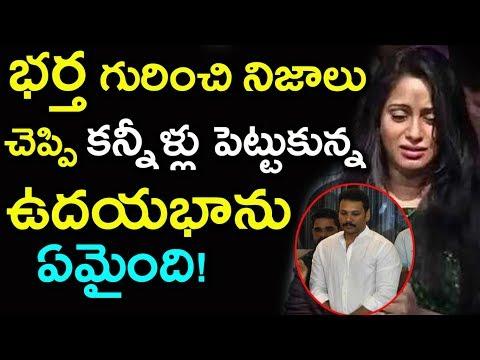 భర్త గురించి నిజాలు చెప్పి కన్నీళ్లు పెట్టుకున్న ఉదయభాను... ఏమైంది | Udaya Bhanu about her Husband