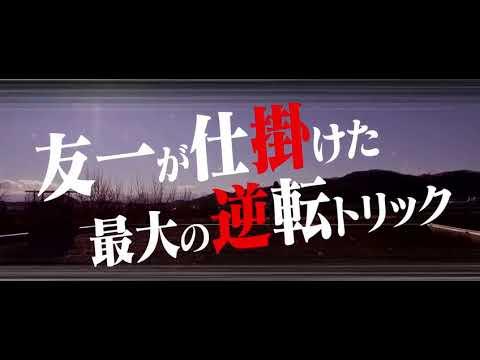 [Trailer] Tomodachi Gemu Gekijoban Final [Friends Games The Movie Final]
