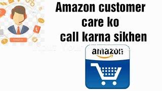 Amazon customer care ko call kaise karen