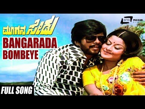 Bangarada Bombeye | Moogana Sedu – ಮೂಗನ ಸೇಡು | Shankarnag, Manjula | Kannada Song