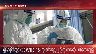 Myanmar Offical Approve COVID19 First Cast