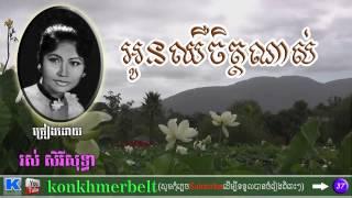 រស់ សិរីសុទ្ធា-អូនឈឺចិត្តណាស់-OUN CHHEU CHET NAS-Ros Sereysothea-old song-By Kon Khmer belt