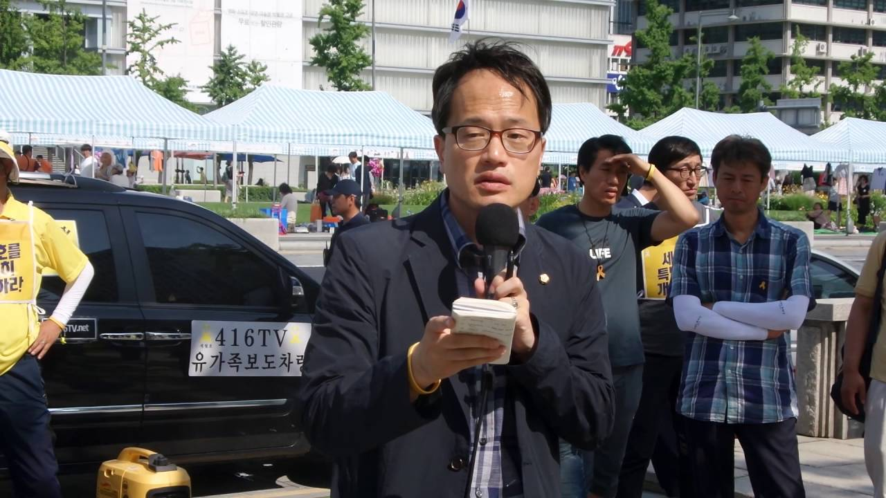 세월호 유가족 강제 연행에 대한 박주민 의원 발언 - YouTube