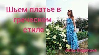 Шьём платье 🔥💣 в греческом стиле 👯 ну очень красивое💖😍