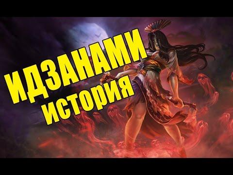 видео: smite: lore -  Идзанами, Покровительница Мертвых