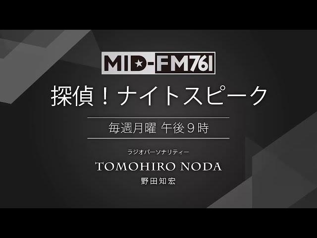 探偵ナイトスピーク 2019年08月12日分【浮気・不倫のお悩み解決ラジオ】