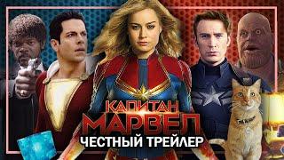 Капитан Марвел - Честный трейлер