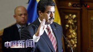 [中国新闻] 关注委内瑞拉局势 委外长宣布马杜罗或下月访俄 俄方未确认 | CCTV中文国际