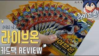 10년 전 추억의 카드만화 '라이브온' 카드팩 개봉ㅋㅋㅋㅋㅋ슈퍼레어(SR...