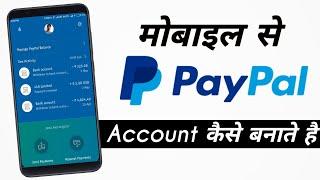 How To Make Paypal Account ! Android ! Hindi