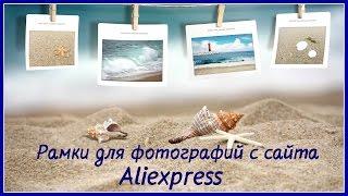 Рамки для фотографий с сайта алиэкспресс