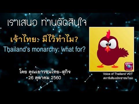 (26 ต.ค. 60) เจ้าไทย: มีไว้ทำไม? (Thailand's monarchy: what for?), คุณเยาวชนไทย-สุกิจ, VOT