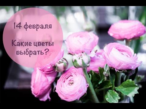 14 февраля   День Святого Валентина   Какие цветы подарить?