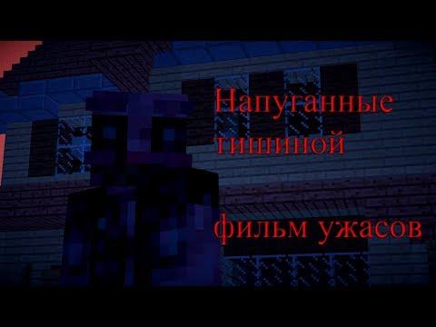 Напуганные Тишиной -- Майнкрафт фильм ужасов/Minecraft фильм ужасов