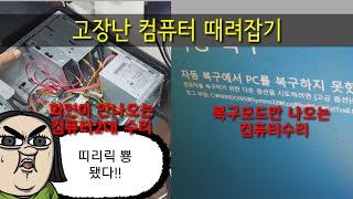 컴퓨터 수리 화면이 안나오는 컴퓨터 2대수리, 복구모드…