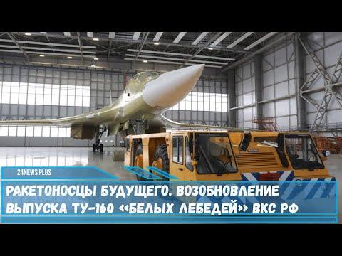 Ракетоносцы будущего. Возобновление выпуска Ту-160 «Белых лебедей» ВКС РФ
