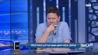 رضا عبد العال: مرتضى منصور هيرجع تاني لرئاسة الزمالك .. والجماهير عرفت قيمته لما غاب