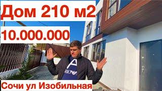 Обзор до Дома ул Изобильная за 10.000.000| недвижимость Сочи
