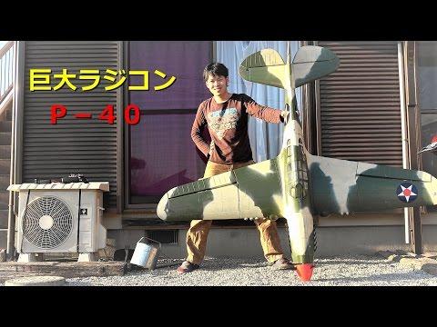 ヤフーショッピングの超巨大ラジコン!! part1