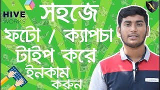 You Can Earn Upto $5 By Solving Captcha & Photos Get Microjob on Hive Works Stay Home Jobs in Bangla