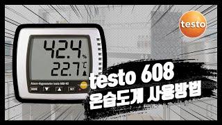 [testo] 탁상용 온습도계 testo 608 사용법…