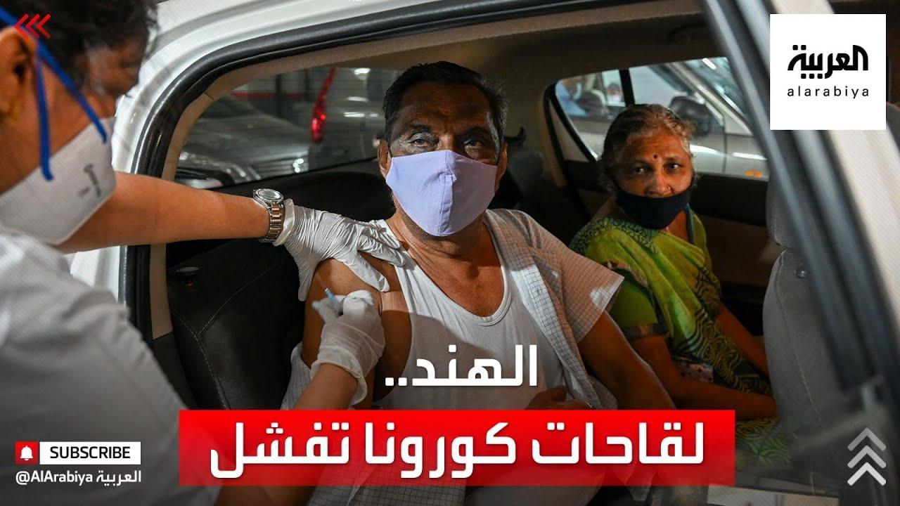فشل اللقاحات في التصدي لكورونا الهندي  - نشر قبل 26 دقيقة