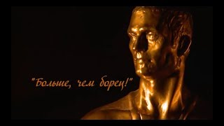 """Иван Ярыгина -  """"Больше чем БОРЕЦ!"""" (Документальный фильм)"""