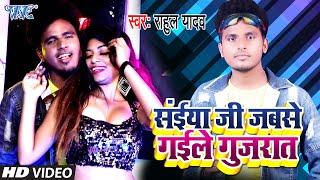#VIDEO - संईया जी गईले गुजरात I #Rahul Yadav I Saiya Ji Gaile Gujrat I 2020 Bhojpuri New Song