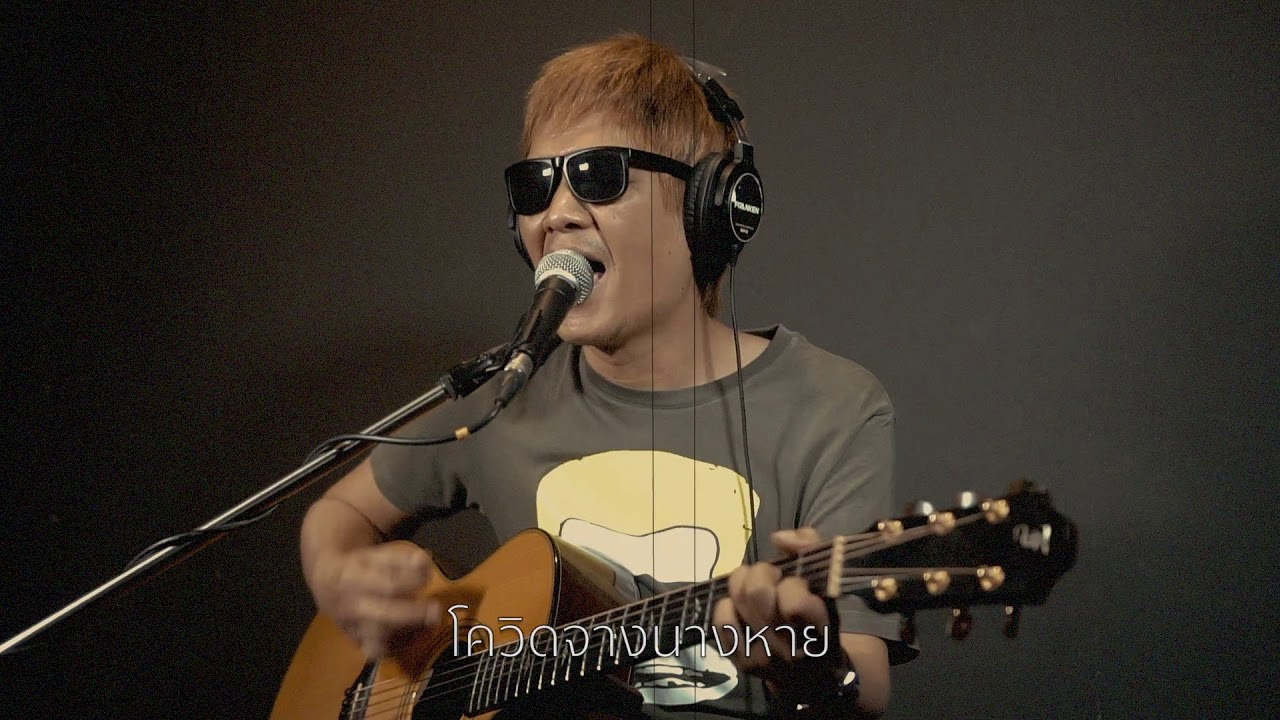 AUDY - โควิดจางนางหาย (Music VDO) / ออดี้ / Quarantine version