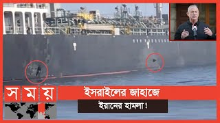 জাহাজ মালিকের সাথে মোসাদের যোগসাজশের অভিযোগ | Israeli ship | Iran | Somoy TV