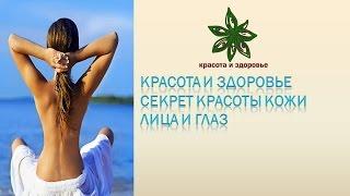 Красота и здоровье Секрет красоты кожи лица и глаз