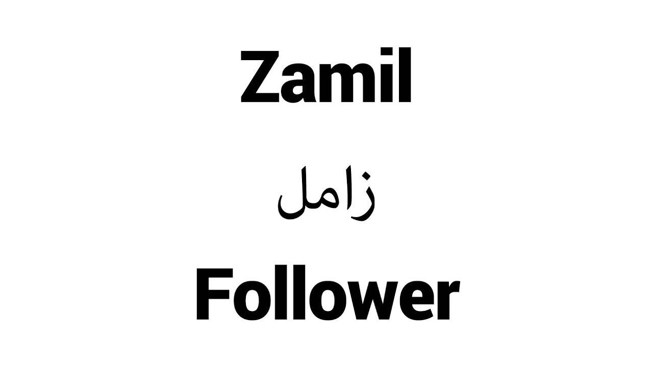 Zamil - Islamic Name Meaning - Baby Names for Muslims