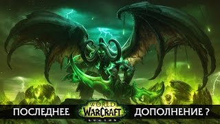 World of Warcraft: Legion — Последнее дополнение?