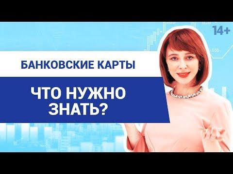 Как пользоваться банковской картой? // Защита банковских карт от мошенников 14+