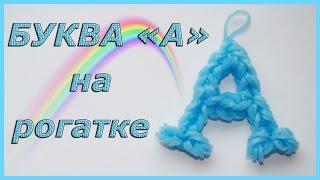 Буква А из резинок на рогатке | Letter A Charm Rainbow Loom