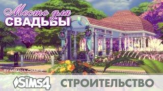 The Sims 4: Строительство - Место для свадьбы